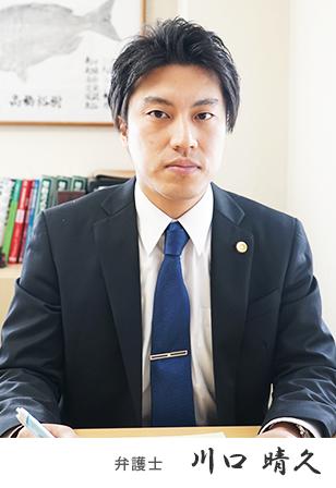 千葉の弁護士 川口 晴久
