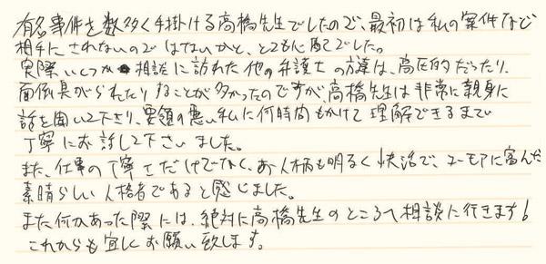 その他の事件でアトム市川船橋法律事務所弁護士法人にご依頼のお客様