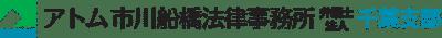 アトム市川船橋法律事務所弁護士法人 千葉支部