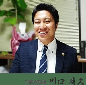 アトム市川船橋法律事務所弁護士法人 千葉支部 川口 晴久